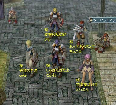 tokane_20060816_01.jpg